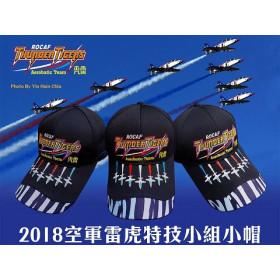 2018雷虎特技帽